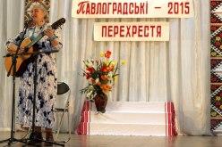 В Павлограде презентовали альманах «Павлоградські перехрестя — 2015»
