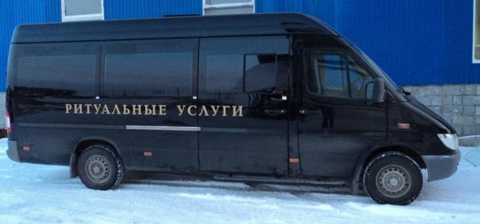 КП «Специализированная агенция «Ритуал» приобретут катафалк