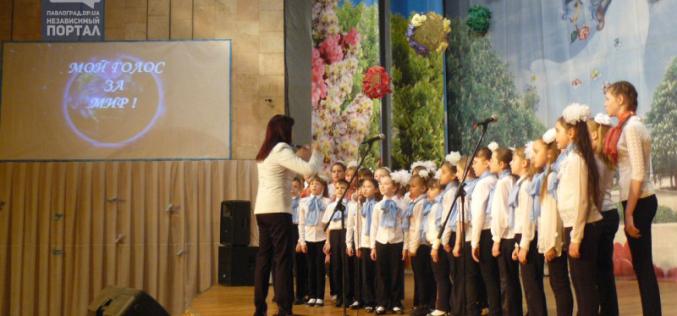 Как в Павлограде отметили День Земли? (ФОТО и ВИДЕО)