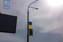 Самую длинную улицу Павлограда украсили новые флаги
