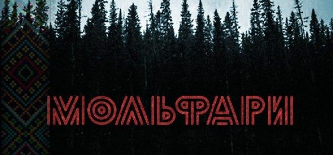 Павлоградская фолк-рок-группа записала новый альбом