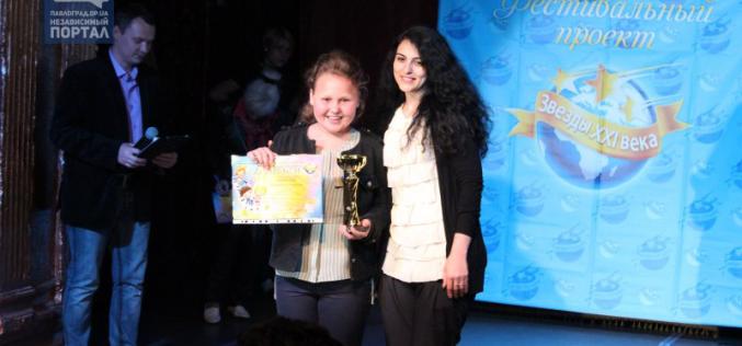 Павлоградские «звездочки» привезли в родной город награды Всеукраинского фестиваля