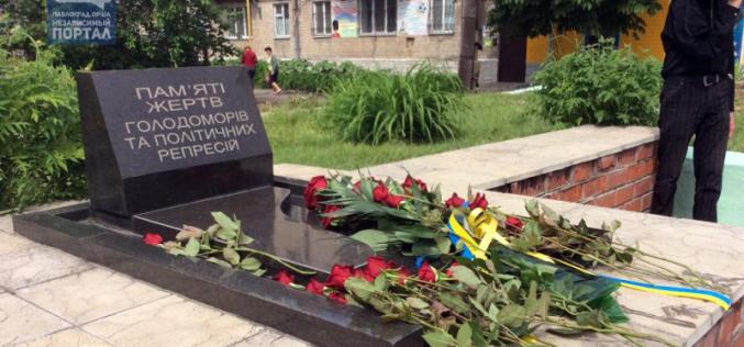 В Павлограде почтили память жертв «Большого террора» (ВИДЕО)