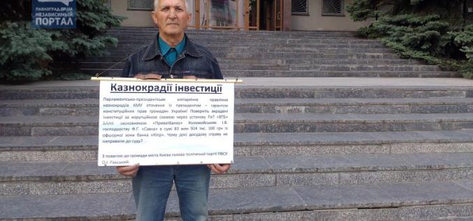 Фермер объявил бессрочную акцию протеста под Павлоградской РГА