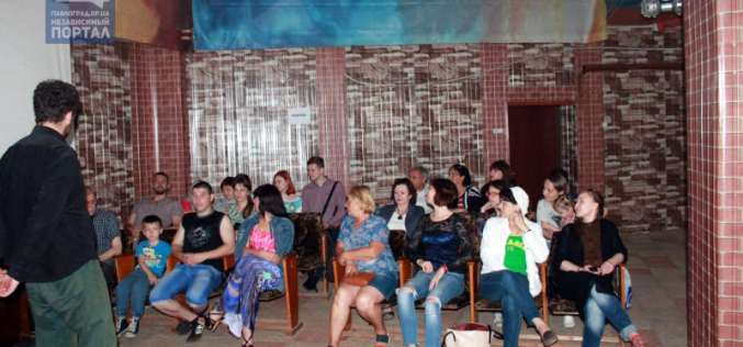 В Павлограде психологические проблемы пытались решить с помощью театра