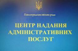 В Центре предоставления административных услуг Павлограда меняется график приема