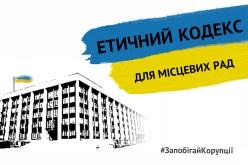Активисты разрабатывают этический кодекс для мэра и депутатов Павлограда