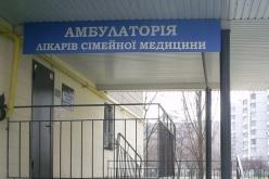 На РТС откроют амбулаторию