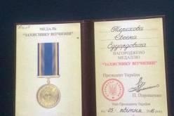 Евгения Терехова наградили медалью
