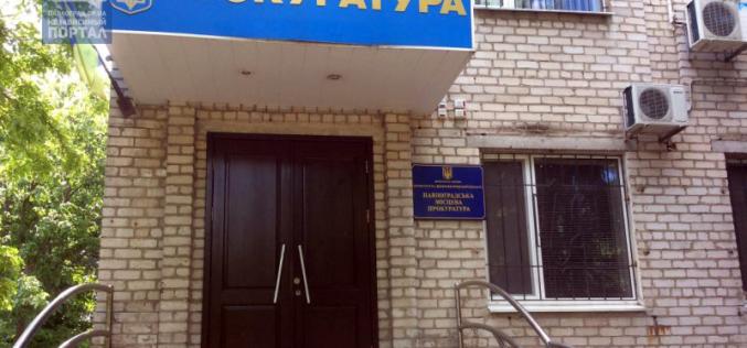 Суд признал недействительными результаты торгов на 1,8 млн грн бюджетных средств — Павлоградская прокуратура