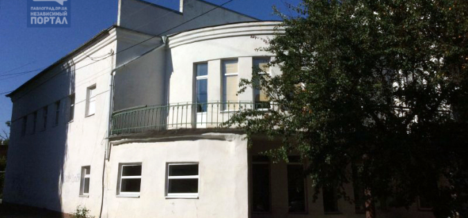 Павлоградский музей переедет в новое здание