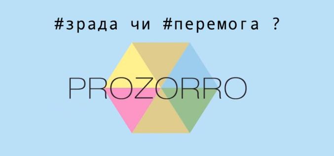 «Prozorro» в Павлограде: реальная экономия или «договорняк»?