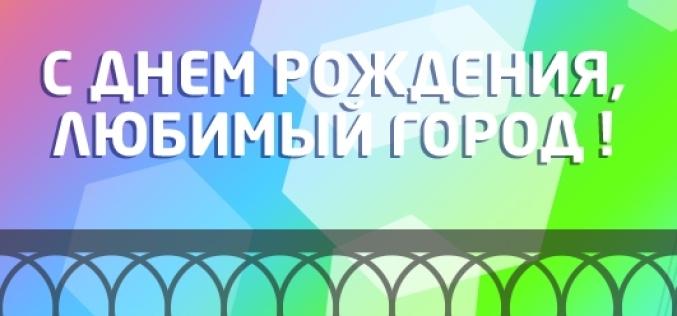 Павлограду исполнилось 233 года (ХРОНИКА ПРАЗДНИКА)