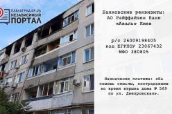 Открыт счет для сбора помощи пострадавшим от взрыва дома в Павлограде