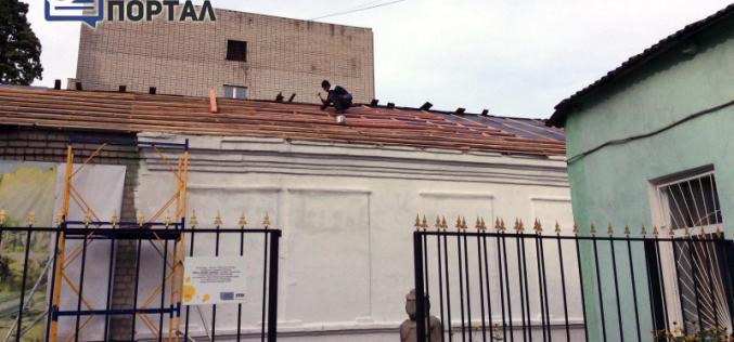 Музей истории Павлограда ремонтируют. Впервые за полвека