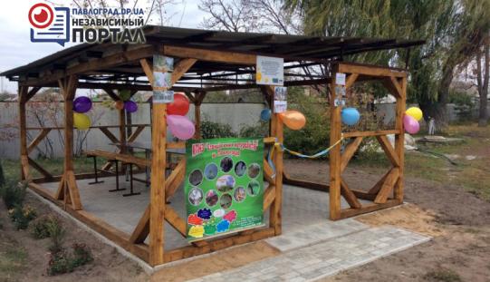 В Павлограде открылся «Эко-класс» на территории Станции юных натуралистов (ВИДЕО)