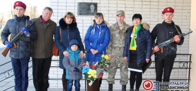 Сегодня на четырех школах Павлограда появились памятные доски героям АТО