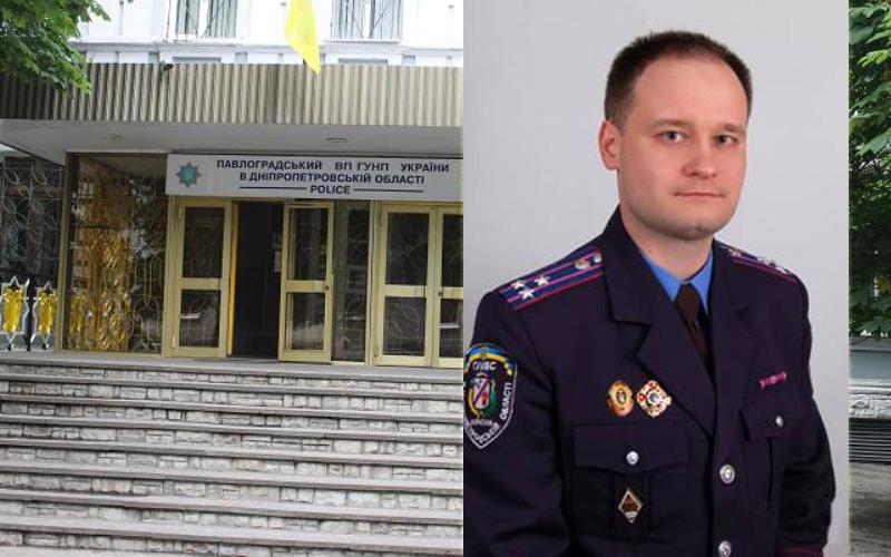 В Павлоградском отделе полиции сменился руководитель