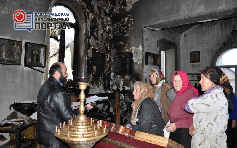 В Павлограде неизвестные подожгли храм (ДОБАВЛЕНО ФОТО)