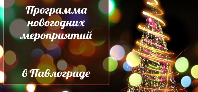 Программа новогодних и рождественских мероприятий в Павлограде