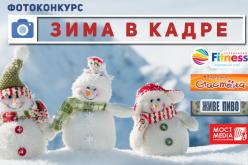 Встречайте — фотоконкурс «Зима в кадре!» от Павлоград.dp.ua!