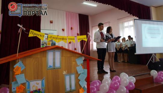 В Павлограде стартовал проект  «Энергоэффективные школы: новая генерация» (ФОТО)
