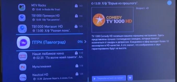 «Павлоградская телерадиокомпания» значительно расширила свою аудиторию