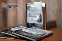 В Павлограде презентовали книгу памяти «Путь в вечность» (ФОТО)