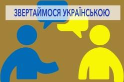 В Павлоградском исполкоме каждый вторник будет Днем украинского языка