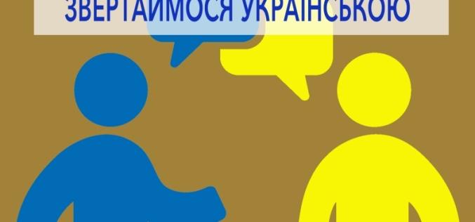 Мэр Павлограда призвал горожан использовать в наружной рекламе исключительно украинский язык