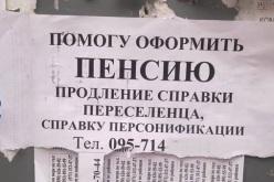 В Павлограде выявили 40 переселенцев, которые получали соцвыплаты незаконно