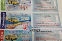 Проездные билеты в Павлограде можно будет купить у водителей