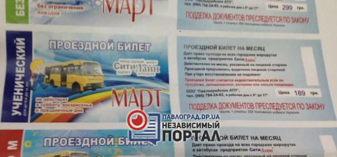 Павлоградцев ждет снижение цены проезда на 50 коп. и внедрение проездных