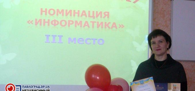Учитель из Павлограда вошла в тройку лучших конкурса «Учитель года-2017»