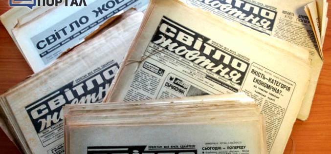 История Павлограда в старых газетах. 30 лет назад (ФОТО)