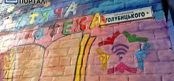 В Павлограде переименовали улицу и переулок