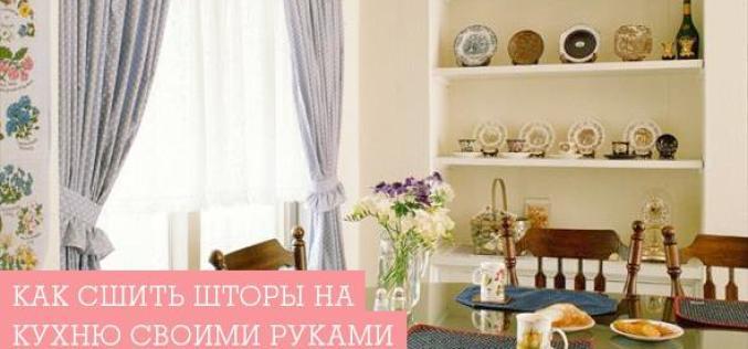 Как сшить шторы на кухню своими руками