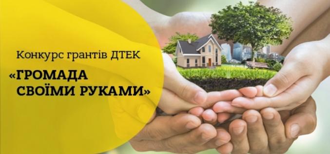 «Громада своими руками»: у жителей 7 областей Украины появилась возможность выиграть до 200 тыс. грн