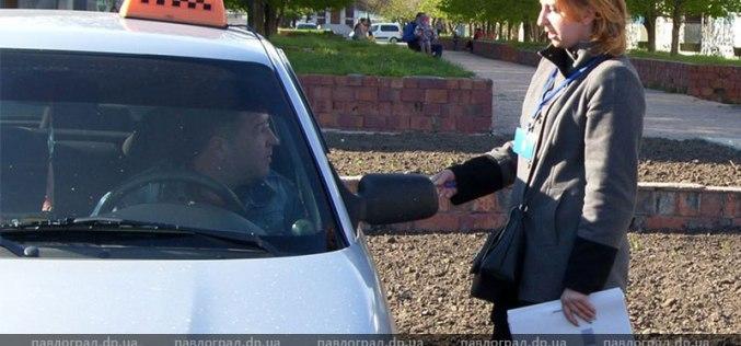 В Павлограде проверяют легальность такси