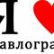 В Павлограде появился новый арт-объект (ФОТО и ВИДЕО)