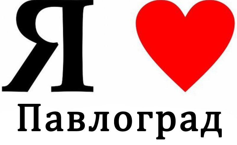 Тем временем павлоградцы не могут нарадоваться новой инсталляции — надписи «I love Pavlograd». Радуются так активно, что каждый день коммунальщикам приходится отмывать буквы от следов ног — дети полюбили залазить на них и фотографироваться.