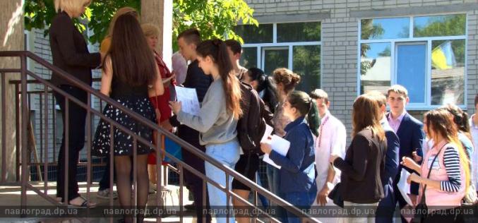 Школьники Павлоградщины сдали первое ВНО