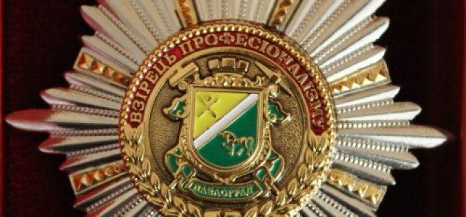 В Павлограде учредили новую награду