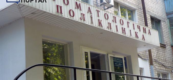 Сотрудники стоматологической поликлиники Павлограда возмущены возможной перспективой реорганизации