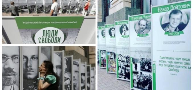 В Павлограде откроется выставка документального плаката «Люди свободы»