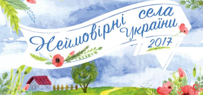 Межирич претендует на звание самого «невероятного села Украины»