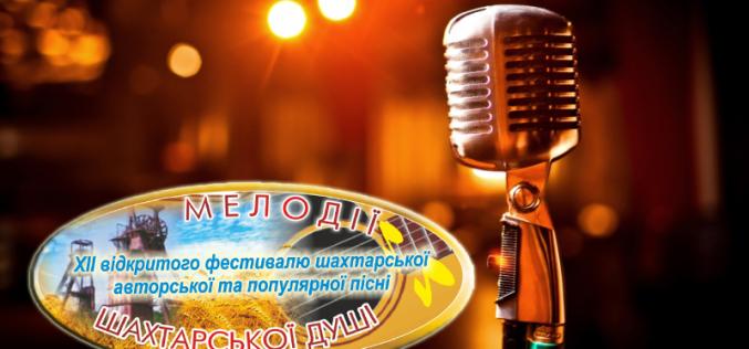 В Павлограде состоится двухдневный фестиваль шахтерской песни (АФИША ПРАЗДНИКА)