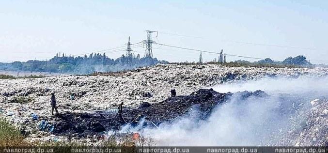 Под Павлоградом горит полигон отходов (ФОТО)