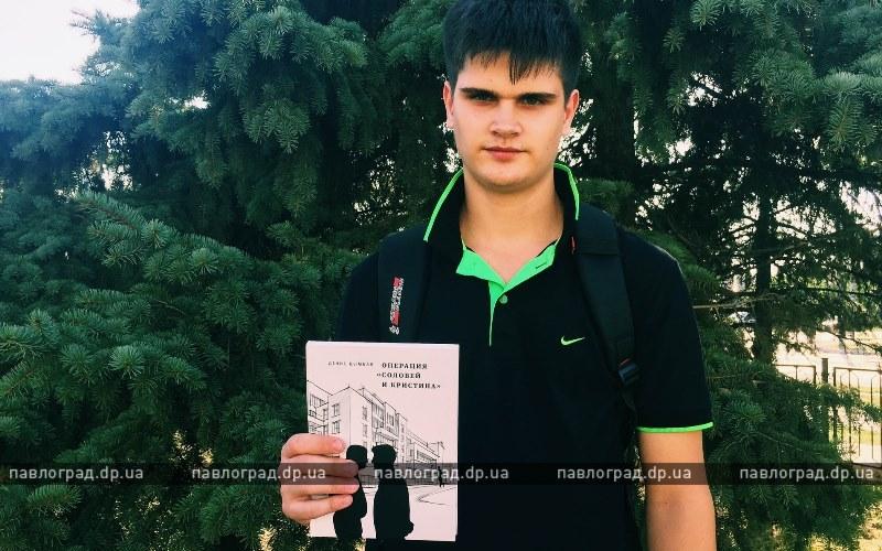 10-классник из Павлограда написал книгу-детектив