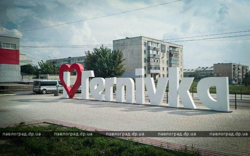 В Терновке появился арт-объект «I love Ternivka». Реакция соцсетей (ФОТО)